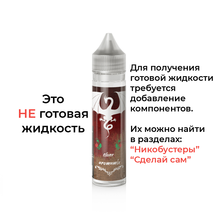 Премиксы Аромабустер Dragons Blood (Organic 15 мл.)